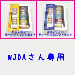 [WJDAさん専用]モーメントギフトセットとティータイムギフトセット(茶)