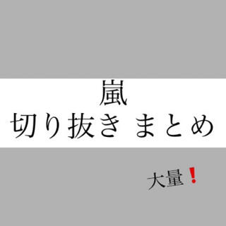 アラシ(嵐)の嵐 切り抜き まとめ(アート/エンタメ/ホビー)