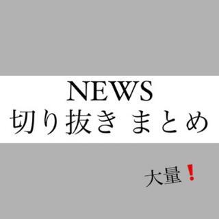 ニュース(NEWS)のNEWS 切り抜き まとめ(アート/エンタメ/ホビー)