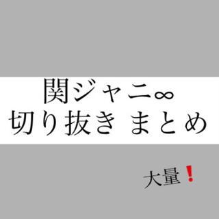 カンジャニエイト(関ジャニ∞)の関ジャニ∞ 切り抜き まとめ(アート/エンタメ/ホビー)