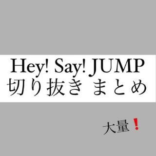 ヘイセイジャンプ(Hey! Say! JUMP)のHey! Say! JUMP 切り抜き まとめ(アート/エンタメ/ホビー)