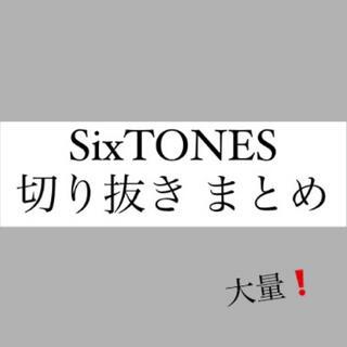 ジャニーズ(Johnny's)のSixTONES 切り抜き まとめ(アート/エンタメ/ホビー)
