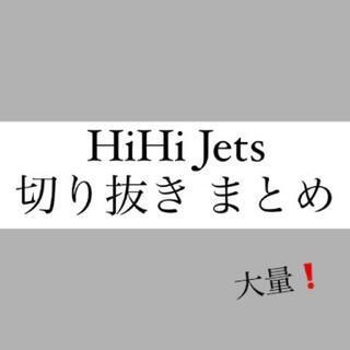 ジャニーズジュニア(ジャニーズJr.)のHiHi Jets 切り抜き まとめ(アート/エンタメ/ホビー)