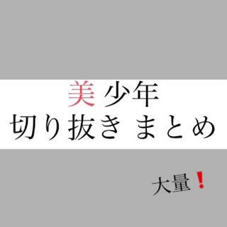 ジャニーズジュニア(ジャニーズJr.)の美少年 切り抜き まとめ(アート/エンタメ/ホビー)