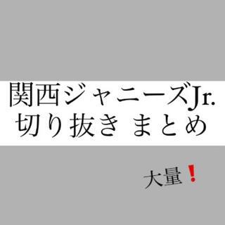 ジャニーズジュニア(ジャニーズJr.)の関西ジャニーズJr. 切り抜き まとめ(アート/エンタメ/ホビー)