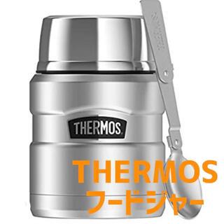 THERMOS - 新品 サーモス スープジャー フードコンテナ シルバー スプーン付属