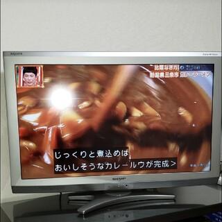 アクオス(AQUOS)の32型、シャープ、AQUOS(テレビ)