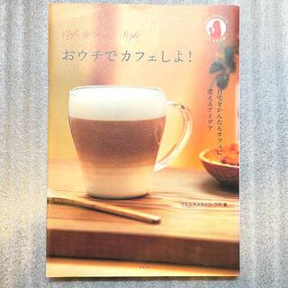 ネスレ(Nestle)のおうちでカフェしよ!(料理/グルメ)
