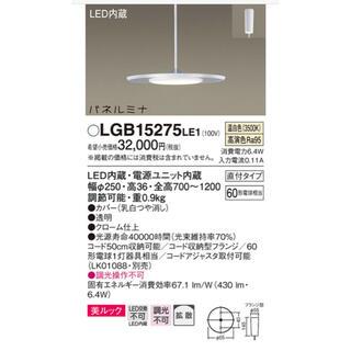 パナソニック(Panasonic)のLGB15275LE1 LED 小型ペンダント パネルミナ 白熱電球60形相当(天井照明)