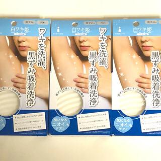 リベルタ(LIBERTA)の3個 白ワキ姫 石けん リベルタ (ボディソープ/石鹸)