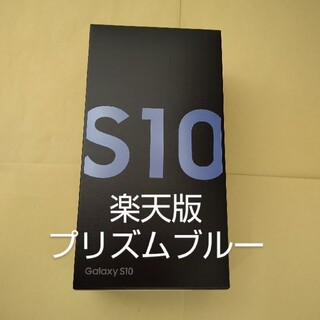 Galaxy - Galaxy S10 プリズムブルー 128 GB 楽天モバイル版