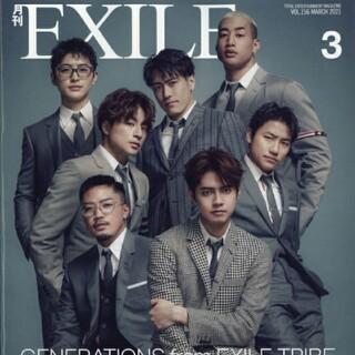 エグザイル トライブ(EXILE TRIBE)の月刊EXILE2021 3月号(アート/エンタメ/ホビー)