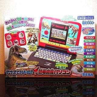 SEGA - 新品!マウスでバトル!!恐竜図鑑パソコン