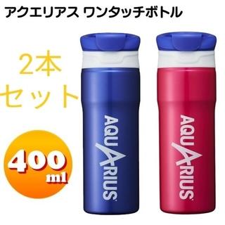 ドウシシャ(ドウシシャ)の新品 水筒 アクエリアス  2本セット(水筒)