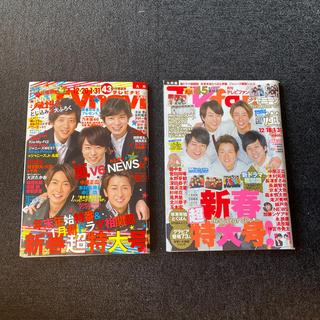 アラシ(嵐)のTV navi (テレビナビ)、TV fan(テレビファン) 九州版(音楽/芸能)