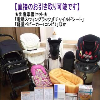 【引き取り可 b】出産準備セット「電動スウィングラック」ほか多数