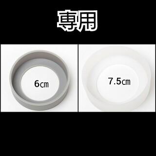 専用 直径6㎝グレー①個 直径7.5㎝クリア白①個水筒カバー(水筒)