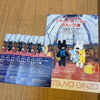 リサとガスパールのおもいで展 チケット 4枚(その他)