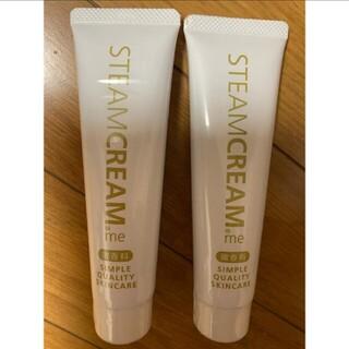 STEAM CREAM - スチームクリーム 60g 2本セット