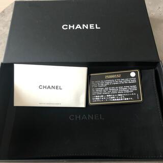 シャネル(CHANEL)の付属品 確認 長財布 シャネル ④(財布)