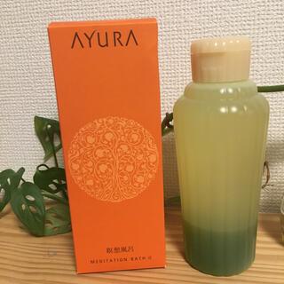 アユーラ(AYURA)のAYURA メディテーションバスα(入浴剤/バスソルト)