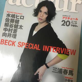 三浦春馬 掲載(アート/エンタメ/ホビー)