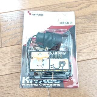 ホンダ(ホンダ)のKITACO USB電源キット スーパーカブ50/110(パーツ)