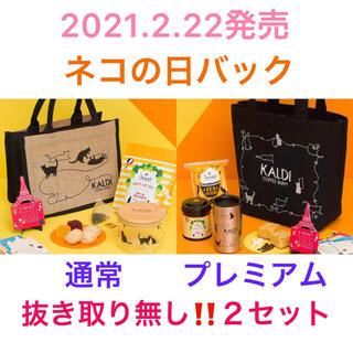 カルディ(KALDI)の新品 カルディ 2021  猫の日 ネコの日バック プレミアムバック 2セット(トートバッグ)