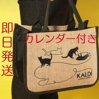 カルディ(KALDI)の2021 カルディ 猫の日 バッグとカレンダーのみ(トートバッグ)