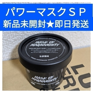 LUSH - LUSH 新品  パワーマスクSP 125g