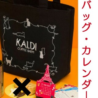 カルディ(KALDI)の2021 ネコの日 バッグ プレミアム カルディ(トートバッグ)