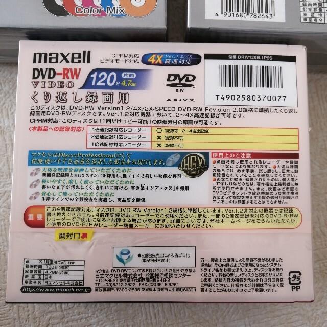 maxell(マクセル)の録画用DVD  エンタメ/ホビーのDVD/ブルーレイ(その他)の商品写真
