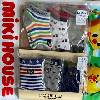 ダブルビー(DOUBLE.B)の新品 ミキハウス ダブルビー 靴下 セット 13 14 15(靴下/タイツ)