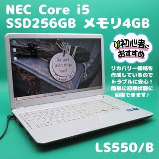 エヌイーシー(NEC)の美品/NEC/LAVIE/LS550B【i5搭載】爆速SSD256/人気ホワイト(ノートPC)