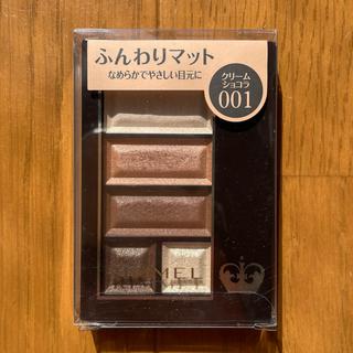 RIMMEL - リンメル ショコラスウィートアイズ ソフトマット 001 クリームショコラ(4.