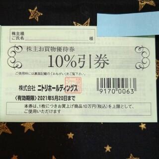 ニトリ(ニトリ)のニトリ株主優待券 10%引券(その他)