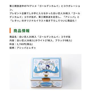 石屋製菓 - ゴールデンカムイ × 白い恋人