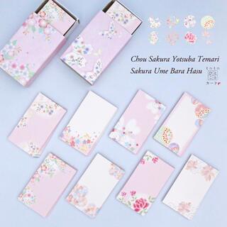 桜や蝶など淡い桃色可愛いデザイン♪ミニミニメッセージカード*120枚 No.43(カード/レター/ラッピング)