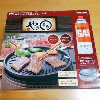 イワタニ やきまる カセットガス スモークレス  焼き肉グリル(調理機器)