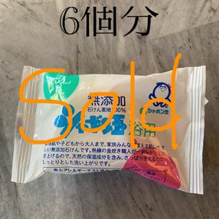 シャボンダマセッケン(シャボン玉石けん)のシャボン玉石鹸(ボディソープ/石鹸)