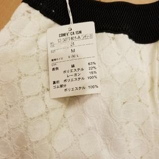 コムサイズム(COMME CA ISM)のコムサイズム M(ひざ丈スカート)