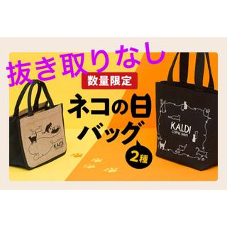 カルディ(KALDI)の【抜き取りなし】KALDI ネコの日バッグ2個セット(トートバッグ)