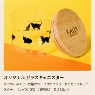 カルディ(KALDI)のカルディ ネコの日 2021 ガラスキャニスター(収納/キッチン雑貨)