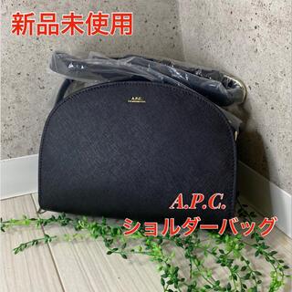 A.P.C - 【新品】A.P.C. ショルダー ハーフムーン ブラック