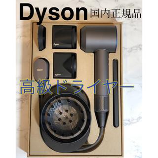 Dyson - Dyson HD01【美品】ダイソン 高級 ドライヤー 長谷川京子 速乾 時短