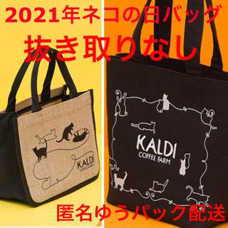 カルディ(KALDI)の2021年 カルディ ネコの日バッグ・プレミアム 2個セット 抜き取りなし(トートバッグ)
