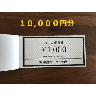 10000円分 ヴィレッジヴァンガード 株主優待券(ショッピング)