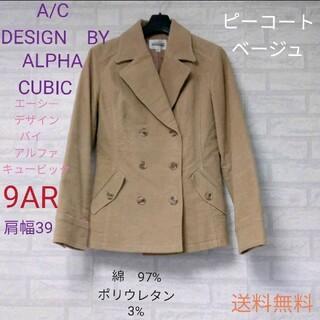 ALPHA CUBIC - A/C DESIGN BYALPHA CUBIC Pコート  9AR