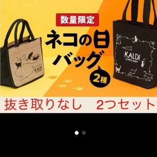カルディ ネコの日バッグ 2種類セット(トートバッグ)