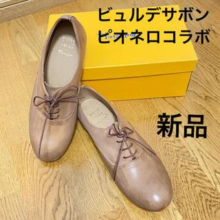 ビュルデサボン(bulle de savon)の【未使用】ビュルデサボン ピオネロ 革靴(ローファー/革靴)